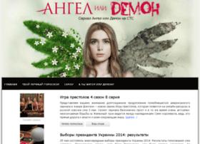 angel-demon.org