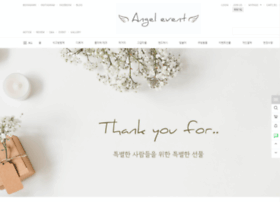angelevent.co.kr