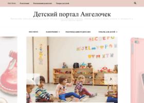 angelochek.lg.ua