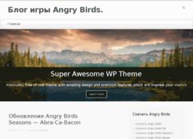 angrybirdsblog.ru