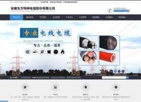 anhuidianlan.com