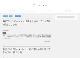 anicomi-man.com