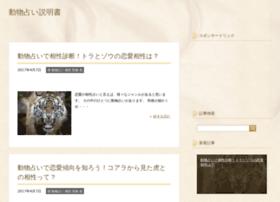 animal-uranai.com