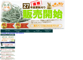 animalhonpo.com