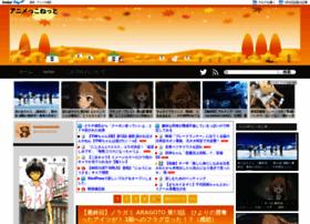 animechild.youblog.jp