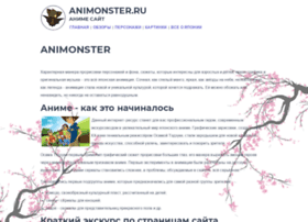 animonster.ru