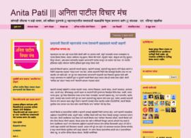 anita-patil.blogspot.in