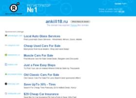 ankill18.ru