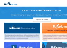 ankorflowers.ru