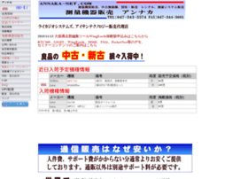annaka-net.com