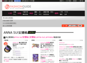 annasui.fashionguide.com.tw