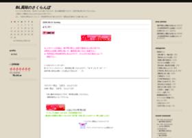 annebl-cherry.jugem.jp