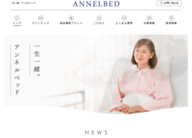 annelbed.co.jp