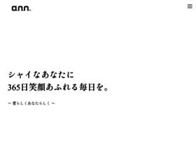 annweb.co.jp
