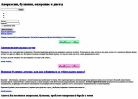 anorex.ru