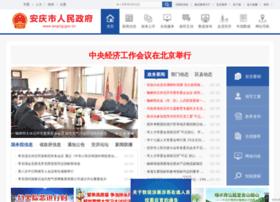 anqing.gov.cn