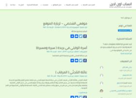ansab-online.com