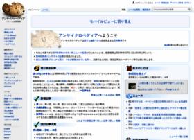 ansaikuropedia.org
