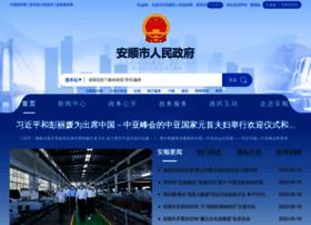 anshun.gov.cn