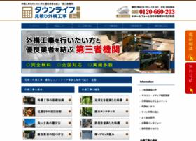 ansin-kouji.com