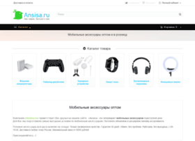 ansisa.ru