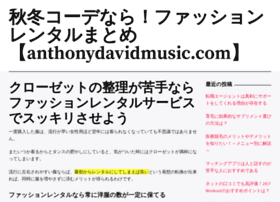 anthonydavidmusic.com