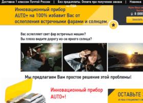 anti-blik.ru