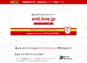 anti.bne.jp