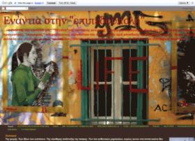 antidras.blogspot.gr