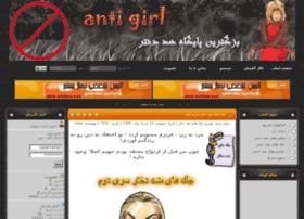 antigirl.gigfa.com