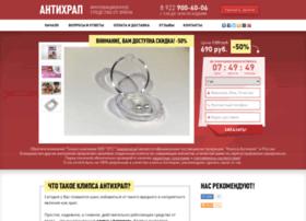 antihrapclip.ru