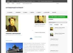 antikvariatspb.ru