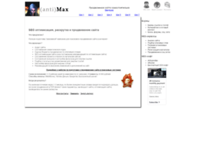 antimax.ru