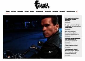 antinews.gr