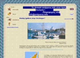 antiparos.info