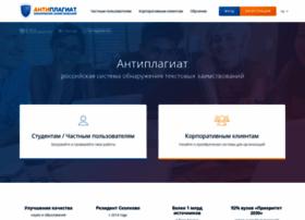 antiplagiat.ru
