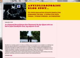 antipliroforisi.blogspot.com
