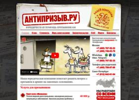 antipriziv.ru