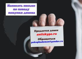 antiskype.ru
