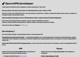 antizapret.prostovpn.org