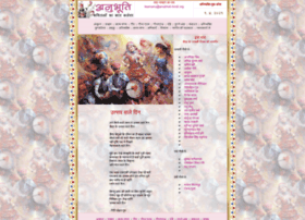 anubhuti-hindi.org