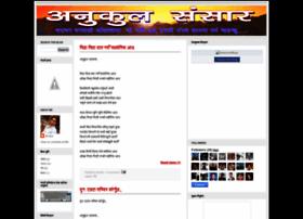anukulsansar.blogspot.com