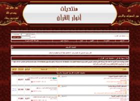 anwarelquran.net