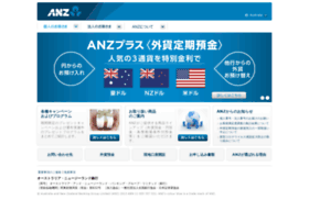 anz.co.jp