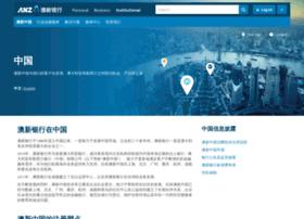 anz.com.cn