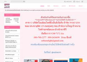 aobaomlight.com