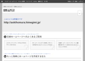 aokihomura.himegimi.jp