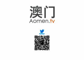aomen.tv