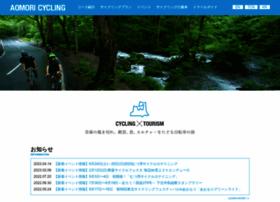 aomori-cycling.com