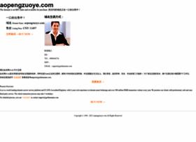 aopengzuoye.com